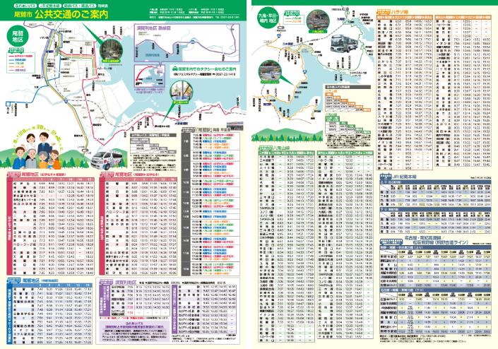 尾鷲公共交通機関時刻表(ふれあいバス、JR紀勢本線、路線バス・高速バス)