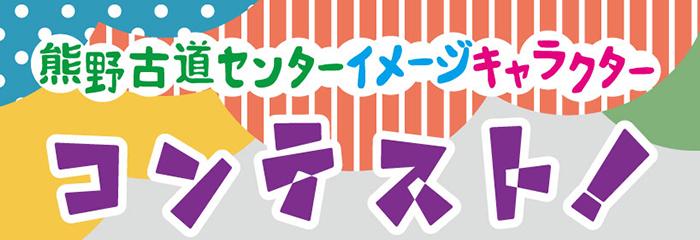 熊野古道センターイメージキャラクターの募集について