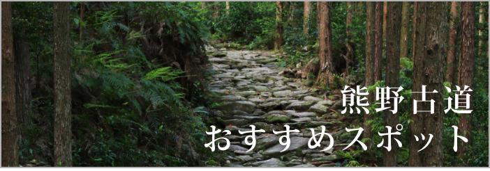 おすすめ熊野古道