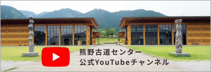 熊野古道センター公式youtube