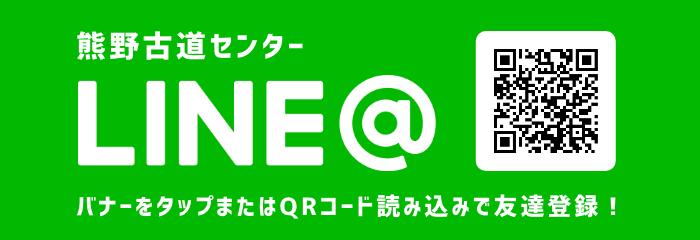 熊野古道センター公式LINE@