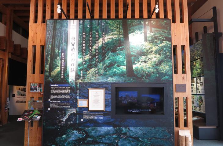 展示・緑の熊野古道