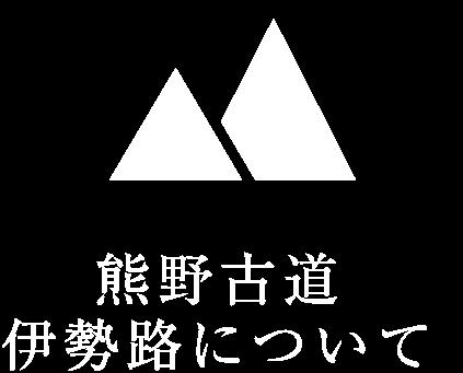 熊野古道伊勢路について