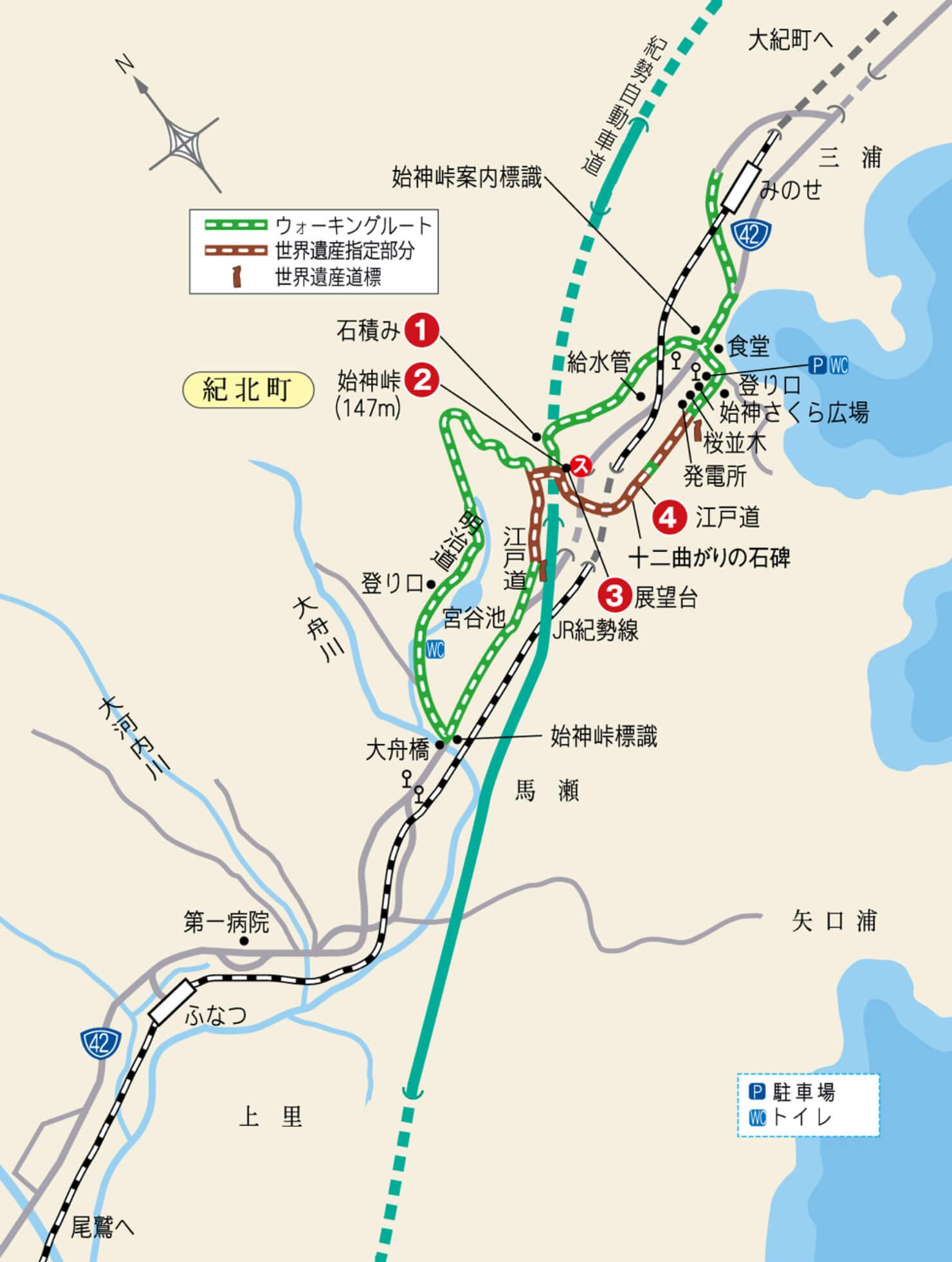 始神峠道地図