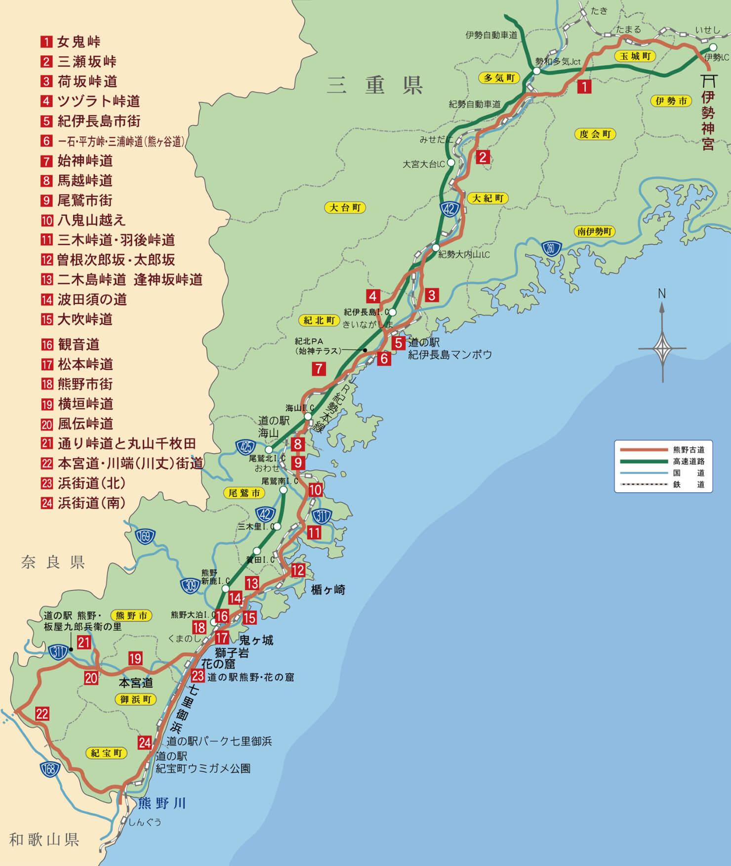 東紀州マップ