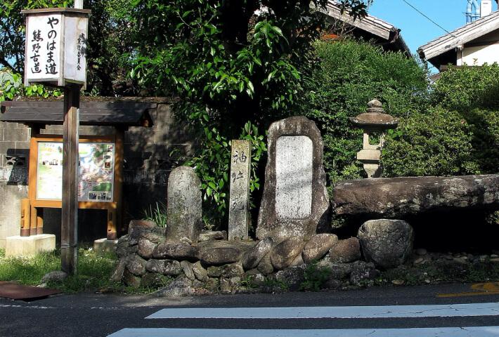 袖片橋と矢ノ浜道