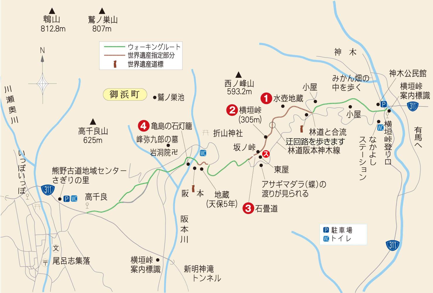 横垣峠道地図