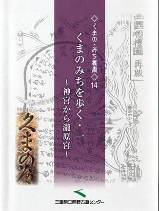 くまの・みち叢書14 くまのみちを歩く・1 〜神宮から滝原宮〜